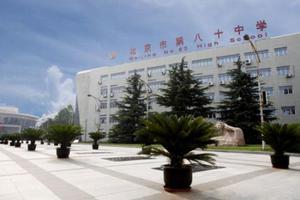 北京市教委:八十中可继续举办中英高中课程合作项目
