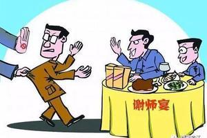 """湖北咸宁""""划红线""""整治""""升学宴""""""""谢师宴""""歪风"""