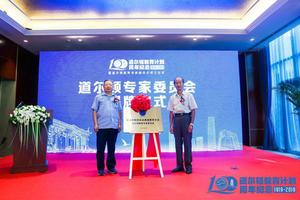 道尔顿大发5分六合计划百年暨专家委员会成立仪式在京举行