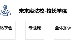 """未来魔法校推出教育机构管理者培训平台""""校长学院"""""""