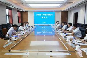 吉林大学:全力支持华为公司在长春建立研究所