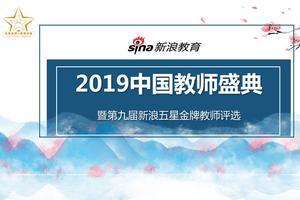 2019新浪五星金牌教师评选总决赛流程