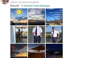 来航校的第425天,邱小天在微博上发布自己的制服照以及航校环境图。微博截图来航校的第425天,邱小天在微博上发布自己的制服照以及航校环境图。微博截图