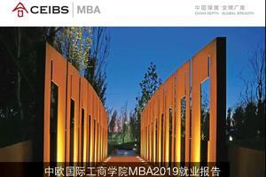 就业率创近10年新高!中欧MBA2019届就业报告发布