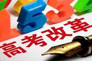 广东公布2021年新高考选考科目要求(3+1+2模式)