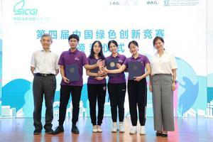 第四届中国绿色创新竞赛在清华举行