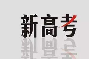重庆2021高考招生专业(类)选考科目要求