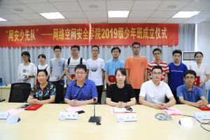 东大韩商言来了!5名15岁少年组成网安少先队