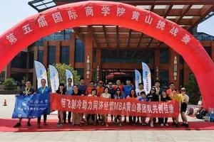 同济MBA队勇夺商学院黄山挑战赛亚军