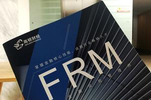 高顿财经:FRM二级考试时间与延期时间