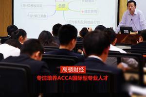 高顿财经:ACCA考试SBL知识要点有哪些