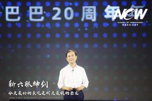 张勇:未来五年服务全球10亿消费者 继续推进三大战略