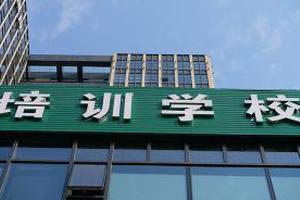 宁波:校外培训机构信用管理实行记分制