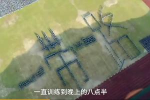超燃军训汇演 800名女生花式列队拼中国梦表白祖国
