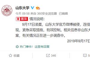 山东大学官方微博被侵 连续出现不良信息