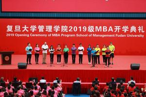 复旦大学2019级MBA新生开学典礼隆重举行