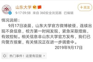 济南警方:已立案调查山东大学官博被侵事件