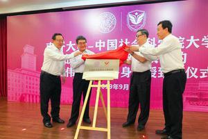 南开大学中国社科大共建的21世纪马克思主义研究院揭牌