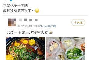 高职生微博炫耀第三次吃寝室火锅 中国消防:没第四次了