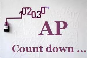 国际学校生注意:2020年AP考试报名时间提前至10月