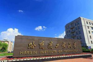 哈尔滨工业大学四破世界级科学难题的背后