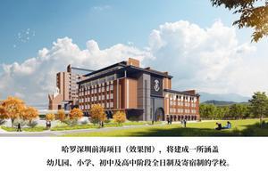 哈罗公学落户深圳前海 将提供超2000学位