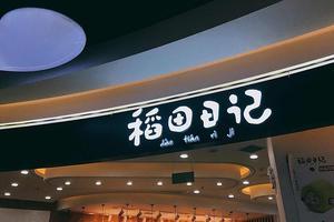 稻香村有了新故事:老字号打造子品牌