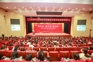 庆祝中央财经大学建校70周年企业家论坛成功举行