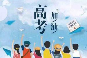 安徽省6类学生2020年高考可获加分优惠