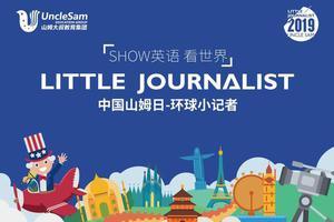 """""""中国山姆日——环球小记者""""招募活动盛大开启"""