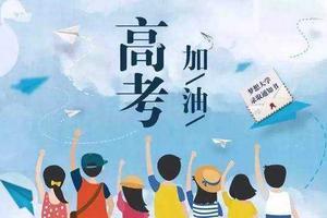 四川:2020年普通高等学校特殊类型招生申报公示