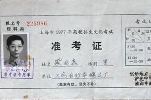 讲述:1977年考上优信彩票大学  就像饿汉扑在宴席上
