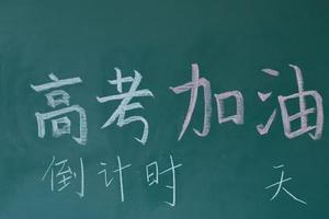 贵州将减免家庭经济困难高考生考试报名费