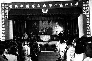 华东师大68周年 新中国第一所社会主义师范大学