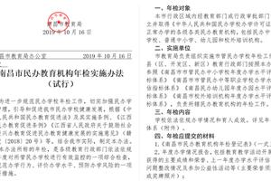南昌民办教育机构年检连续三年不合格吊销办学许可证