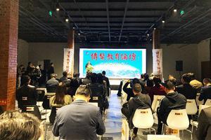 博鳌教育论坛2019年会新闻发布会在京举行
