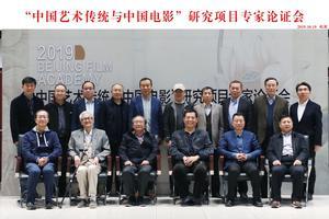 """""""中国艺术传统与中国电影""""研究项目专家论证会在北京电影学院召开"""