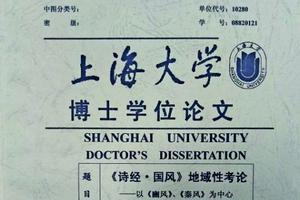著作涉嫌抄袭  潍坊学院副教授被撤销职称
