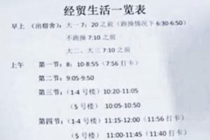 """河南经贸学院回应""""白天没课也不能回宿舍"""""""
