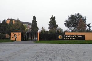北京海淀凯文大型开放日在11月17日与您约定