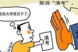 """大学""""混日子""""难了:取消""""清考"""" 严惩学术不端"""