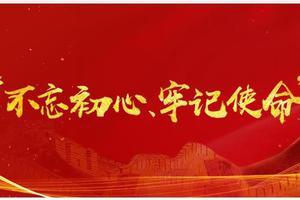 黑龙江民办高校主题教育立行立改见成效