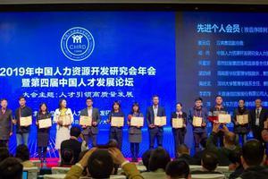 """三亚学院获评中国人力资源 """"先进会员单位"""""""