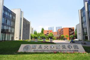 """上海市委宣传部与复旦大学""""部校共建""""新闻学院"""