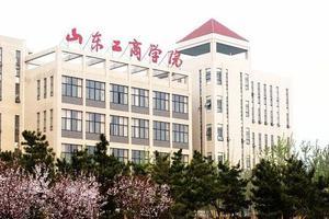网传山东工商学院存在乱收费情况 学院回应