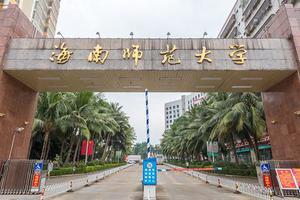 海南首所公办高校海南师范大学庆祝建校70周年