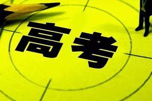 考生注意:2020陕西高考网上报名即将开始