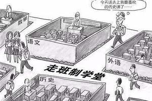 海南高考改革试点 全省高中不同程度选课走班