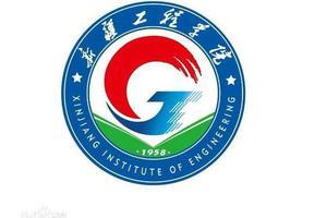 """新疆工程学院:16项改革打通思政秒速5分6合-幸运3分6合""""堵点"""""""