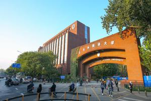 新浪2019国际学校冬季择校展:北京外国语大学国际课程中心